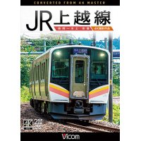 JR上越線 長岡~水上 往復 4K撮影作品【DVD】