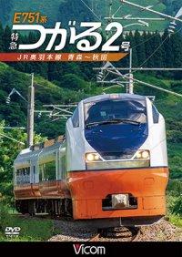 E751系 特急つがる2号 JR奥羽本線 青森~秋田 【DVD】