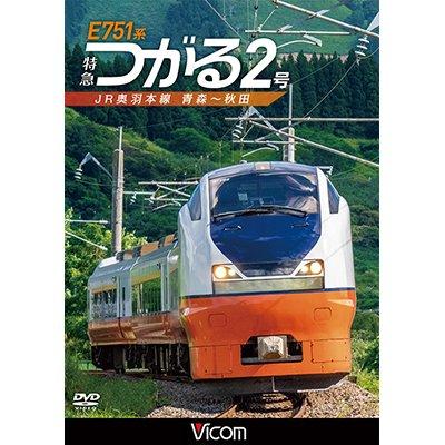 画像1: E751系 特急つがる2号 JR奥羽本線 青森~秋田 【DVD】