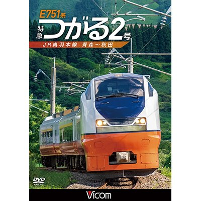 画像1: 3/21発売予定 E751系 特急つがる2号 JR奥羽本線 青森~秋田 【DVD】