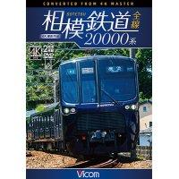 相模鉄道20000系全線 4K撮影作品【DVD】