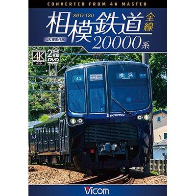 画像1: 相模鉄道20000系全線 4K撮影作品【DVD】
