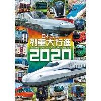 新発売!!  日本列島列車大行進2020【DVD】
