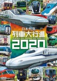 日本列島列車大行進2020【DVD】