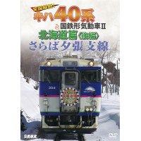 さらば夕張支線 全国縦断!キハ40系と国鉄形気動車II 北海道篇 後編 【DVD】