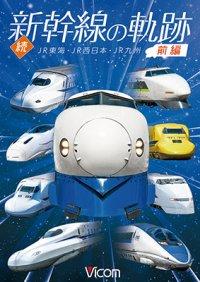 続・新幹線の軌跡 前編  JR東海・JR西日本・JR九州 【DVD】