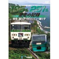 185系・251系 激走の記録 特急踊り子・スーパービュー踊り子【DVD】
