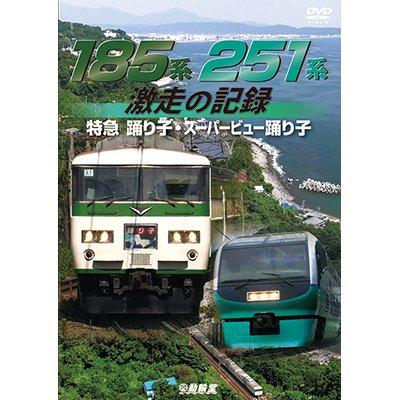 画像1: 185系・251系 激走の記録 特急踊り子・スーパービュー踊り子【DVD】