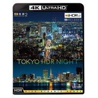 新発売!! 4K夜景2 TOKYO HDR NIGHT【UBD】