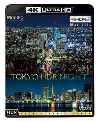 4K夜景2 TOKYO HDR NIGHT【UBD】
