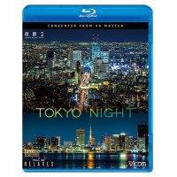 新発売!! 夜景2 TOKYO HDR NIGHT 4K撮影作品【BD】