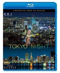 夜景2 TOKYO HDR NIGHT 4K撮影作品【BD】