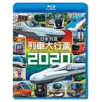 日本列島列車大行進2020【BD】
