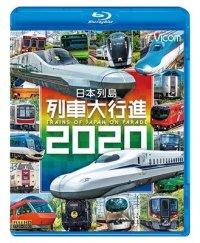 新発売  日本列島列車大行進2020【BD】