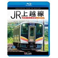 JR上越線 長岡~水上 往復 4K撮影作品【BD】