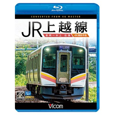 画像1: JR上越線 長岡~水上 往復 4K撮影作品【BD】