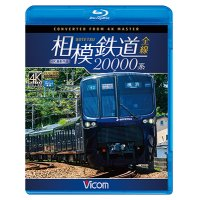 相模鉄道20000系全線 4K撮影作品【BD】