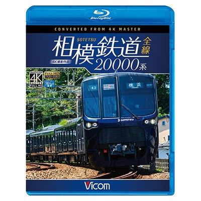 画像1: 相模鉄道20000系全線 4K撮影作品【BD】