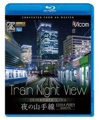 Train Night View E235系 夜の山手線 4K撮影作品 内回り  【BD】