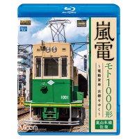 嵐電 モト1000形  ~電動貨車 古都をゆく~ 嵐山本線 往復 【BD】