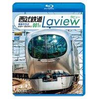 新発売!! 西武鉄道001系 Laview 特急ちちぶ  池袋~西武秩父【BD】