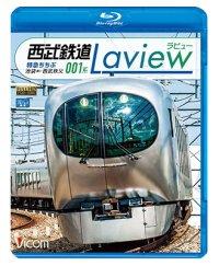 西武鉄道001系 Laview 特急ちちぶ  池袋~西武秩父【BD】