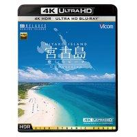 新発売!! 宮古島【4K・HDR】 ~癒しのビーチ~ 4K Ultra HD バージョン【UBD】