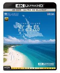 宮古島【4K・HDR】 ~癒しのビーチ~ 4K Ultra HD バージョン【UBD】