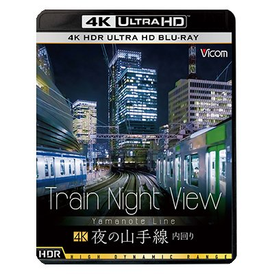 画像1: Train Night View 夜の山手線 4K HDR 内回り【UBD】