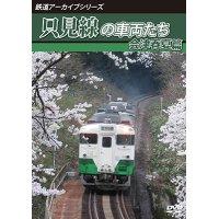 鉄道アーカイブシリーズ62 只見線の車両たち 会津春夏篇【DVD】
