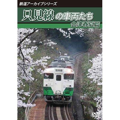 画像1: 新発売!! 鉄道アーカイブシリーズ62 只見線の車両たち 会津春夏篇【DVD】