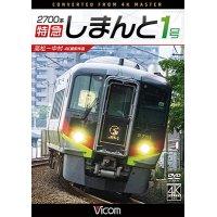 2700系 特急しまんと1号 4K撮影作品 高松~中村  【DVD】