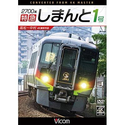 画像1: 4/21発売予定  2700系 特急しまんと1号 4K撮影作品 高松~中村  【DVD】 ※ご予約は後日受付開始とさせていただきます。