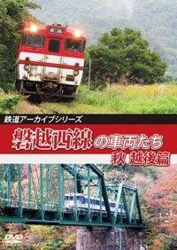 鉄道アーカイブシリーズ64 磐越西線の車両たち 秋 越後篇【DVD】