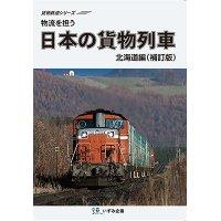 新発売!! 物流を担う 日本の貨物列車 北海道編(補訂版)【DVD】