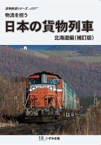 物流を担う 日本の貨物列車 北海道編(補訂版)【DVD】