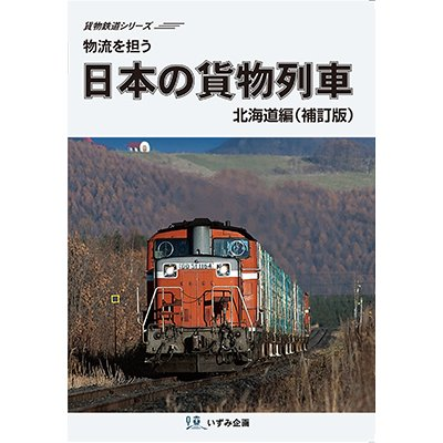 画像1: 新発売!! 物流を担う 日本の貨物列車 北海道編(補訂版)【DVD】