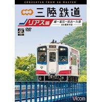 三陸鉄道 リアス線 4K撮影作品 盛~釜石~宮古~久慈【DVD】