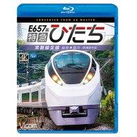 2/6発売予定 E657系 特急ひたち 4K撮影作品 常磐線全線 仙台~品川【BD】