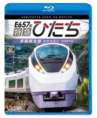 E657系 特急ひたち 4K撮影作品 常磐線全線 仙台~品川【BD】