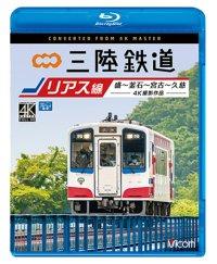 三陸鉄道 リアス線 4K撮影作品 盛~釜石~宮古~久慈【BD】