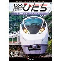 2021/2/6発売予定 E657系 特急ひたち 4K撮影作品 常磐線全線 仙台~品川【DVD】