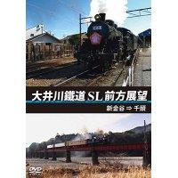 大井川鐵道 SL 前方展望 新金谷⇒千頭 【DVD】