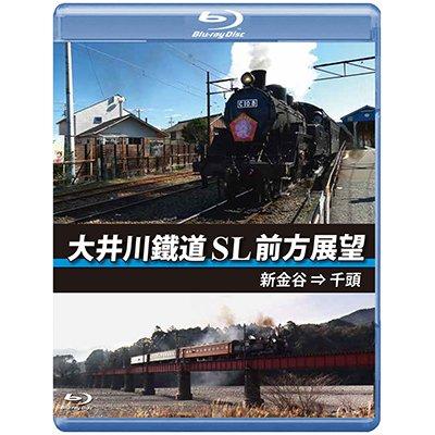画像1: 大井川鐵道 SL 前方展望 新金谷⇒千頭 【BD】