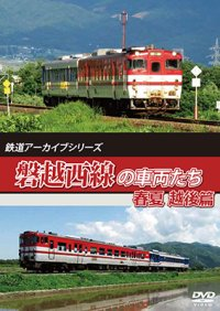鉄道アーカイブシリーズ63 磐越西線の車両たち 春夏 越後篇【DVD】