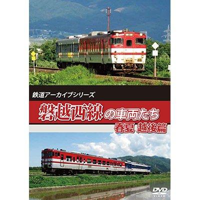 画像1: 鉄道アーカイブシリーズ63 磐越西線の車両たち 春夏 越後篇【DVD】