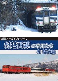 鉄道アーカイブシリーズ65 磐越西線の車両たち 冬 越後篇【DVD】