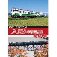新発売!! 鉄道アーカイブシリーズ66 只見線の車両たち 秋 会津篇【DVD】