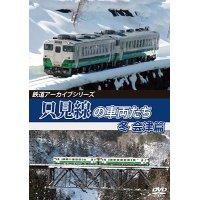 鉄道アーカイブシリーズ67 只見線の車両たち 冬 会津篇【DVD】