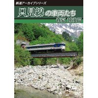 新発売!! 鉄道アーカイブシリーズ68 只見線の車両たち 春夏 越後篇【DVD】